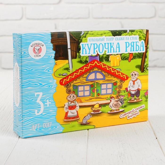 Кукольный театр сказки на столе «Курочка Ряба»
