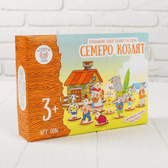 Кукольный театр сказки на столе «Семеро козлят»