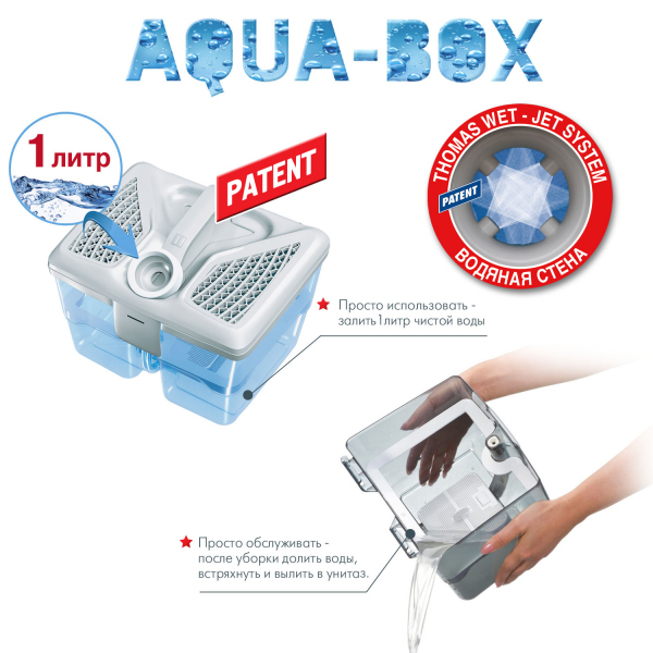 Пылесос Thomas Wave XT Aqua-Box
