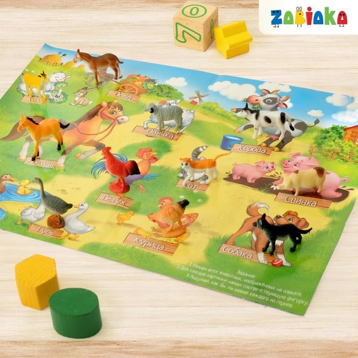 Обучающий набор: животные + плакат «Моя ферма»