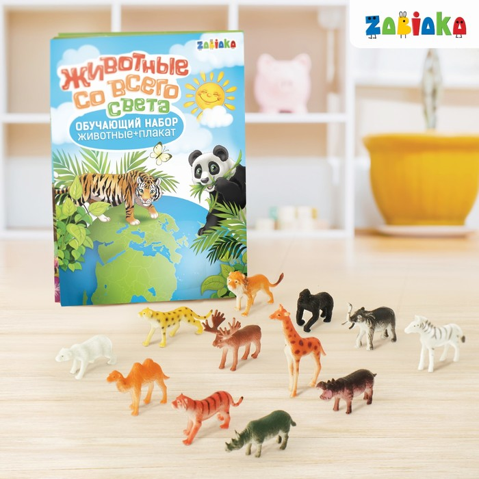 Обучающий набор: животные + плакат «Животные со всего света»