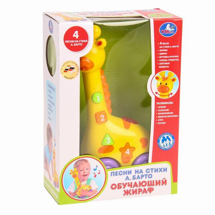 Обучающая игрушка «Жираф», световые и звуковые эффекты А.Барто