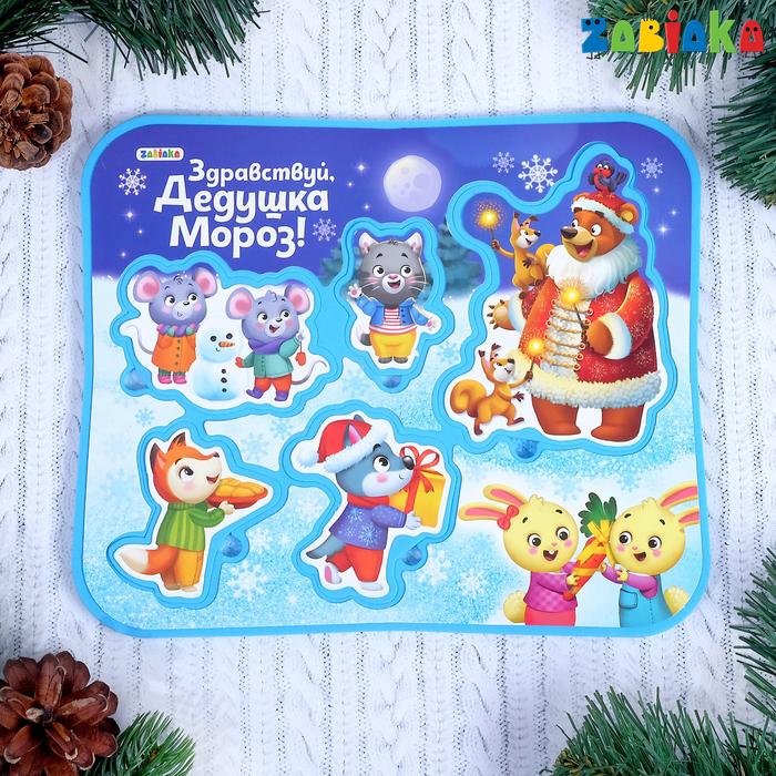 Рамка-вкладыш EVA «Здравствуй, Дедушка Мороз»