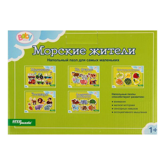 Напольный пазл-мозаика «Морские жители» (Baby Step) (малые)