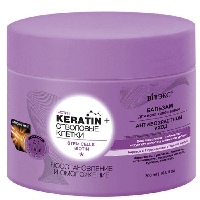 Бальзам для волос Bitэкс, keratin & стволовые клетки, восстановление и омоложение, 300 мл