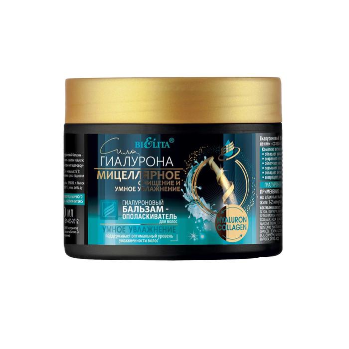 Бальзам-ополаскиватель для волос Bielita Умное увлажнение, мицеллярное очищение