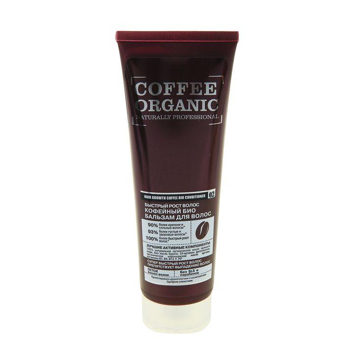 Био-Бальзам для волос Organic Shop кофейный  для быстрого роста волос, 250 мл