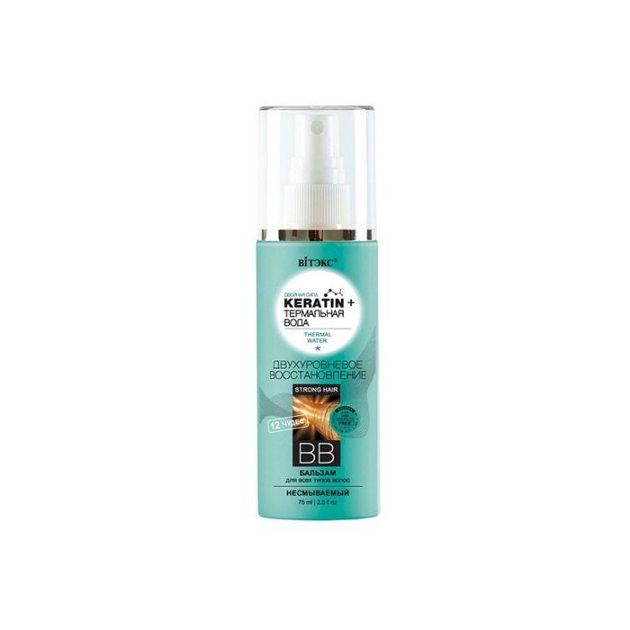 Bb-бальзам для волос Bitэкс, кератин и термальная вода, двухуровневое восстановление, 75 мл