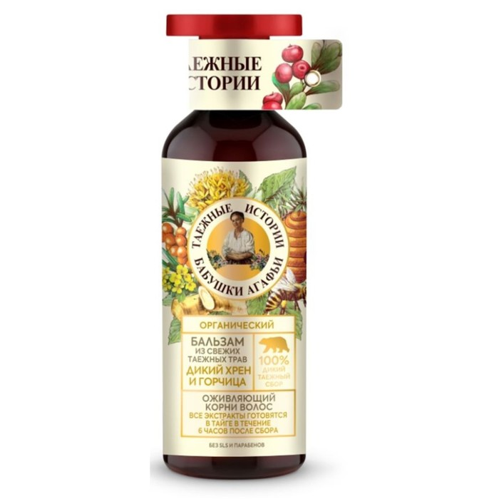 Бальзам Рецепты Бабушки Агафьи «Дикий хрен и горчица» оживляющий корни волос, 500 мл