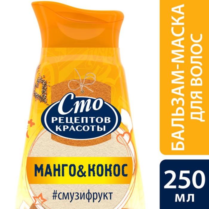 Бальзам-маска для волос Сто рецептов красоты смузи-рецепт, 250 мл