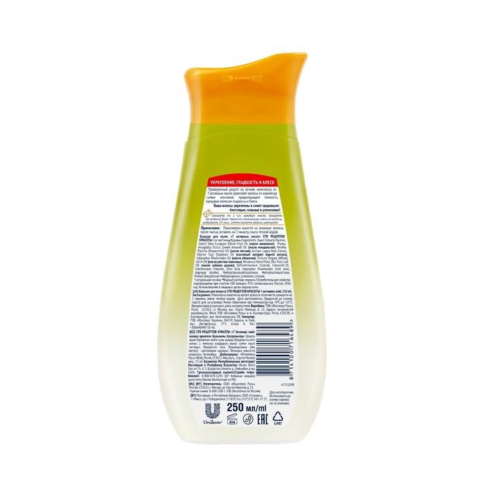 Бальзам для волос Сто рецептов красоты 7 активных масел, 250 мл