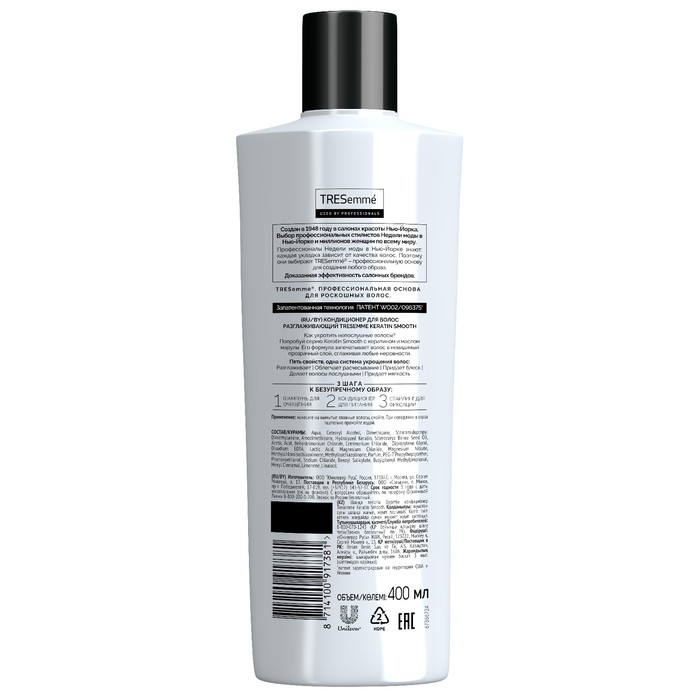 Кондиционер для волос Tresemme Keratin Smooth Разглаживающий, 400 мл