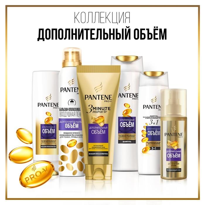 Бальзам-ополаскиватель Pantene «Дополнительный объём», для тонких волос, 360 мл