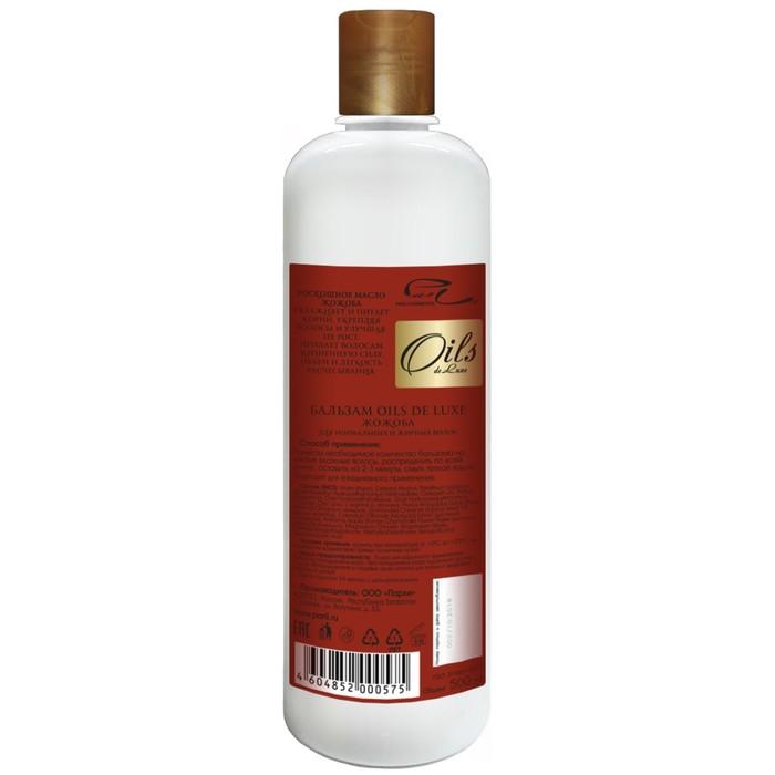 """Бальзам для волос Oils de Luxe """"Жожоба"""", 500 мл"""