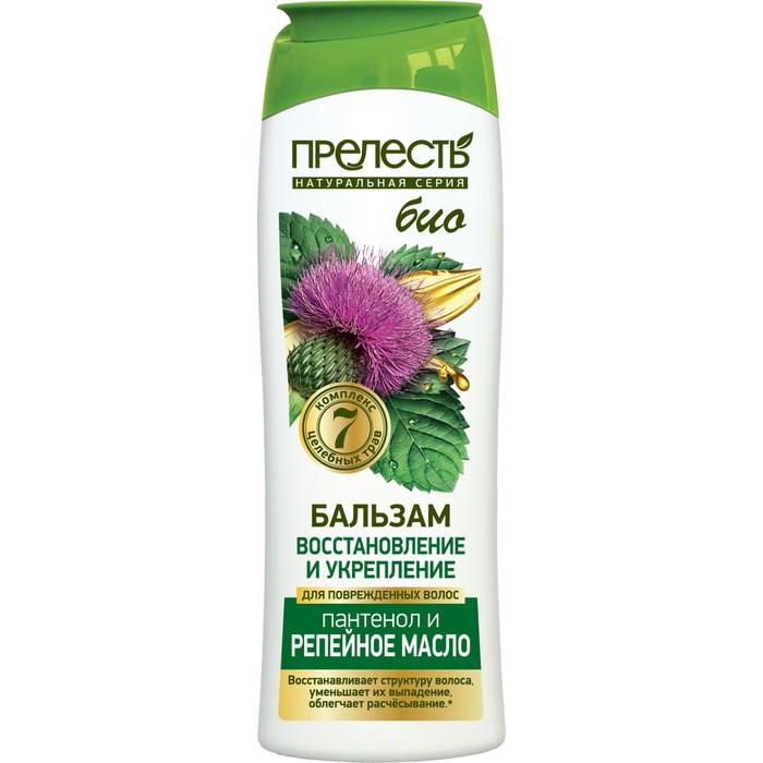 Бальзам Прелесть Bio Восстановление и укрепление, для поврежденных и сухих волос с репейным маслом, 250 мл