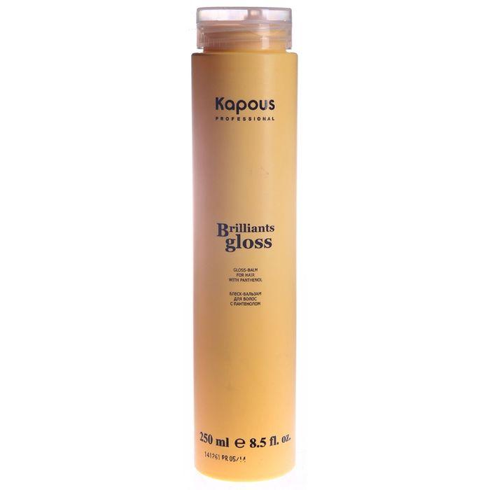 Блеск-бальзам для волос Kapous Brilliant gloss, 250 мл
