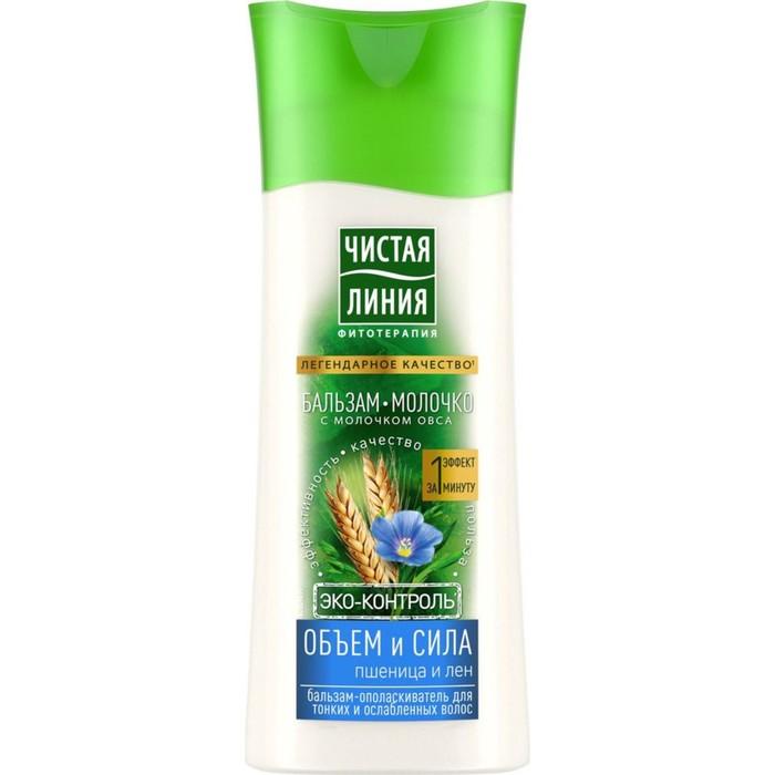 Бальзам-молочко для волос Чистая линия «Объём и сила», пшеница и лён, 230 мл