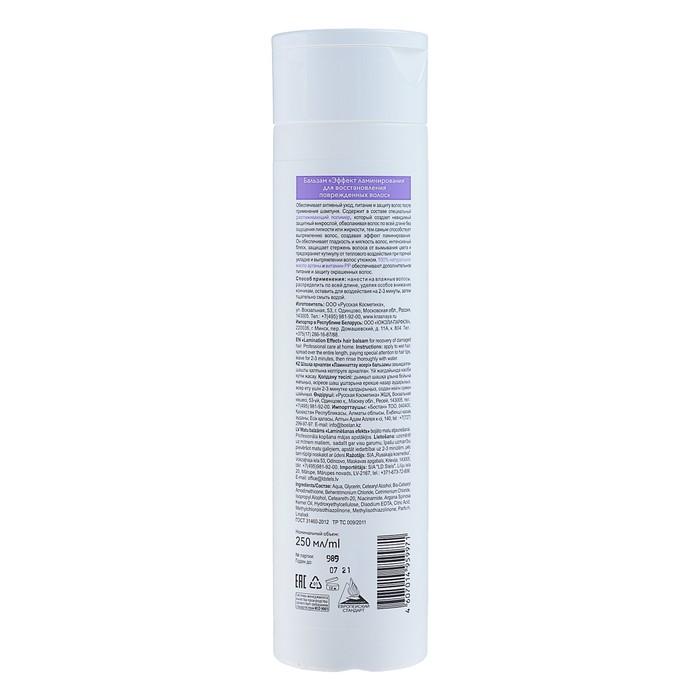 """Бальзам для волос Fara """"Эффект ламинирования"""", 250 мл"""