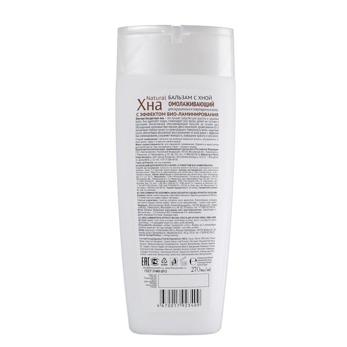 Бальзам для волос Хна Natural «Эффект биоламинирования», 270 мл