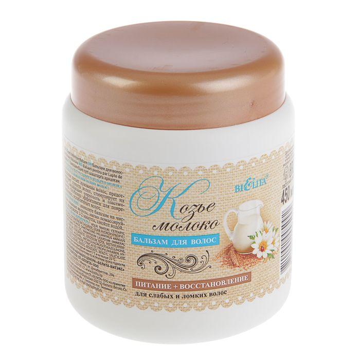 Бальзам для волос Bielita, козье молоко, 450 мл