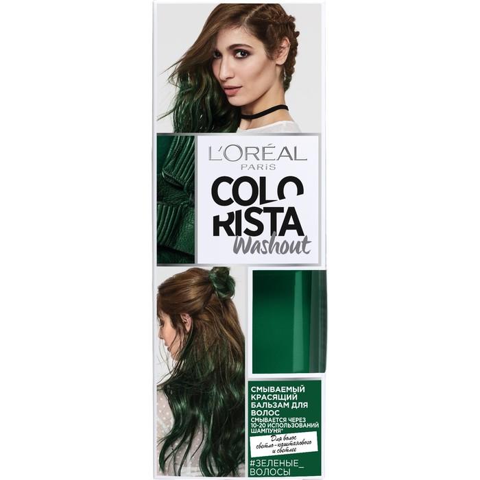 Красящий бальзам для волос L'oreal Colorista Washout Pastels, тон зелёный, смываемый, 80 мл   369045