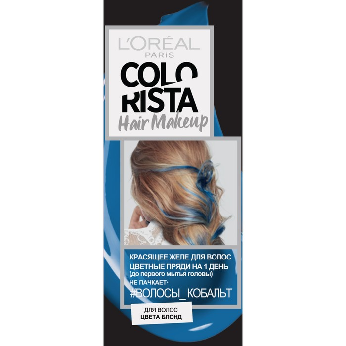 Желе-краска L'oreal Colorista Hair Makeup на 1 день, Кобальт, 30 мл