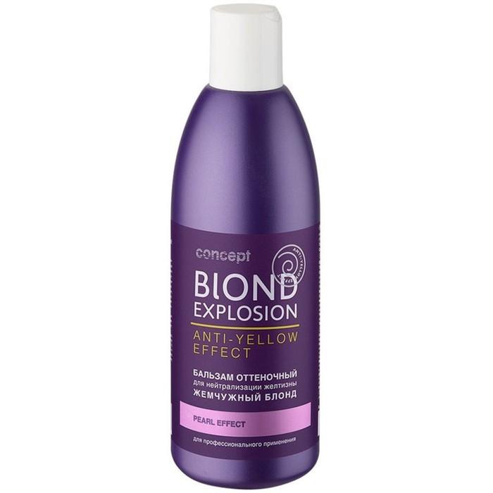 Оттеночный бальзам для волос Concept, жемчужный блонд, 300 мл