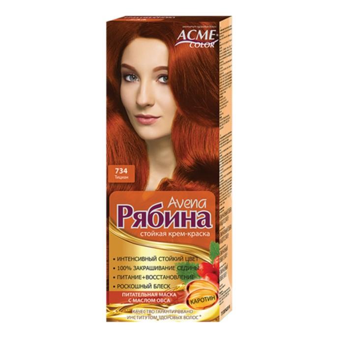 Крем-краска для волос Рябина Avena, тон 734, тициан