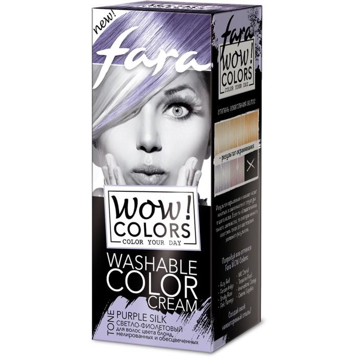 Оттеночный крем для волос Fara WOW Colors светло-фиолетовый. 80 мл