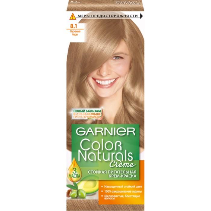 Краска для волос Garnier Color Naturals, тон 8,1, песчанный берег