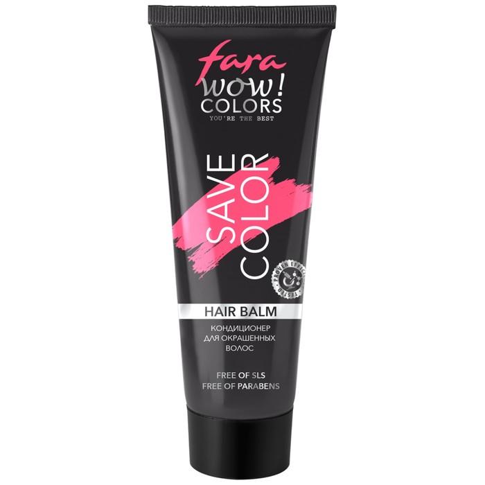 Бальзам для окрашенных волос  Fara WOW Save color, 250 мл