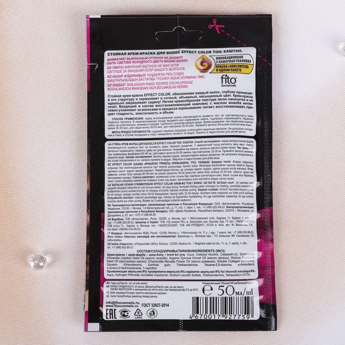 Cтойкая крем-краска для волос Effect Сolor тон каштан, 50 мл
