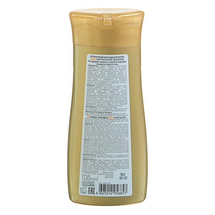 Бальзам оттеночный для волос Fara, тон 507А, натуральный шоколад, 135 мл