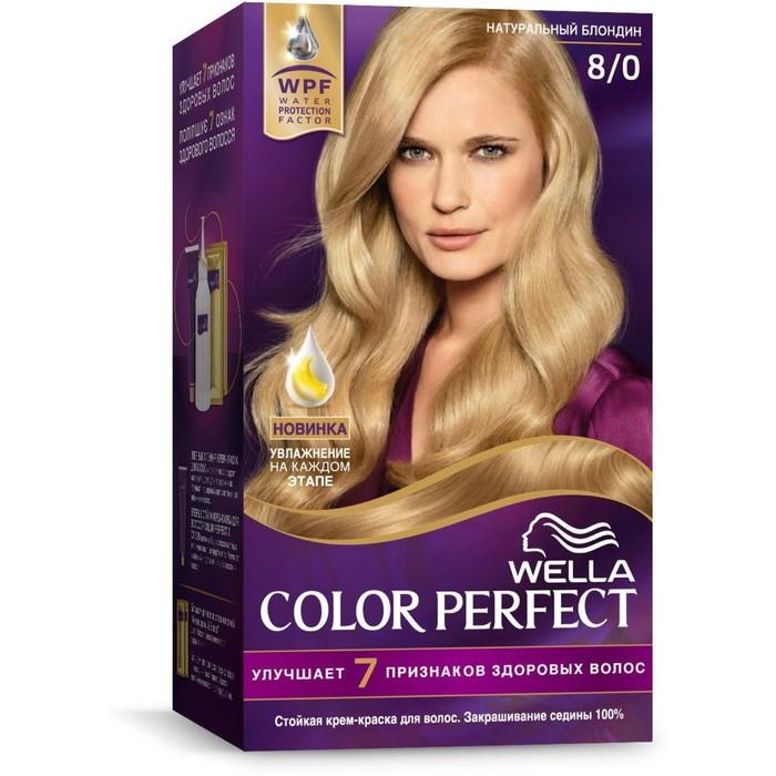 Стойкая крем-краска для волос Wella Color Perfect, 8/0 Натуральный блондин