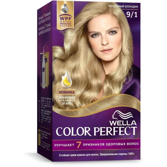 Стойкая крем-краска для волос Wella Color Perfect, 9/1  Пепельный блондин
