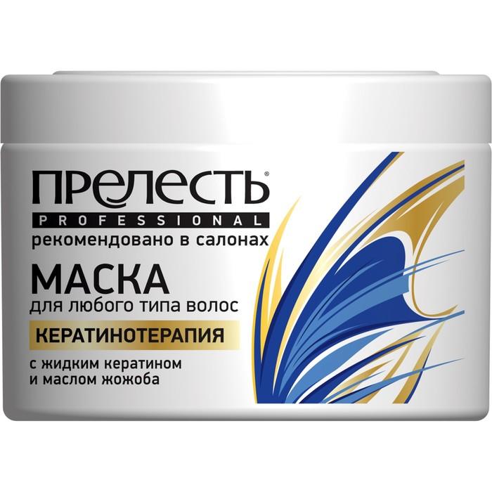 Маска для любого типа волос Прелесть Professional Кератинотерапия, 500 мл