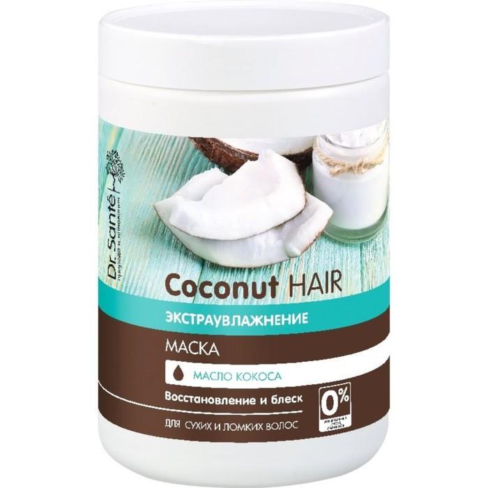 Маска для волос Dr.Sante Coconut Hair «Восстановление и блеск», 1000 мл