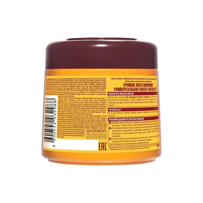 Маска-масло GARNIER FRUCTIS Тройное восстановление волос, 300 мл