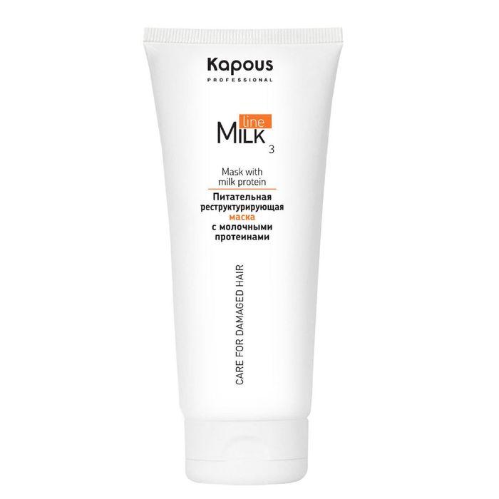 Питательная реструктурирующая маска для волос Kapous Milk Line, с молочными протеинами, 200 мл