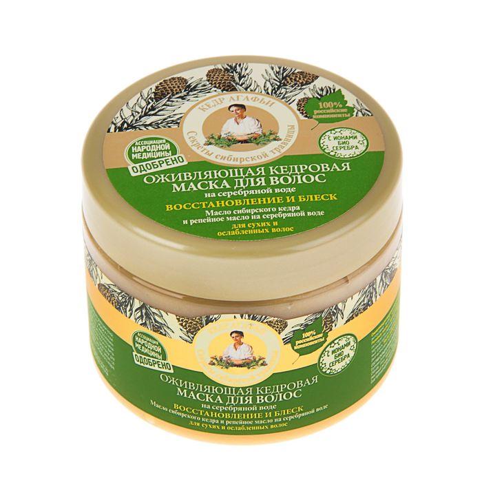 Маска для волос Рецепты бабушки Агафьи оживляющая, восстановление и блеск, 300 мл