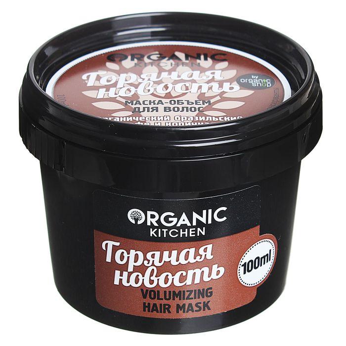 """Маска-объём для волос Organic Kitchen """"Горячая новость"""", 100 мл"""