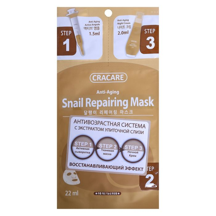 Регенерирующая маска Cracare, сыворотка, ночной крем с экстрактом слизи улитки