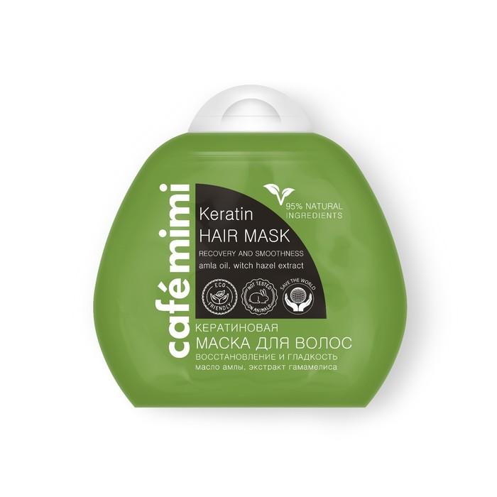 Кератиновая маска для волос Cafe Mimi восстановление, блеск и гладкость волос, 100 мл