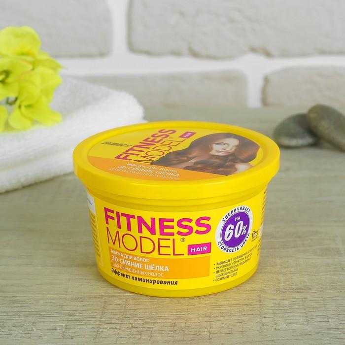 Маска для волос Fitness Model 3-D сияние шелка, 250 мл