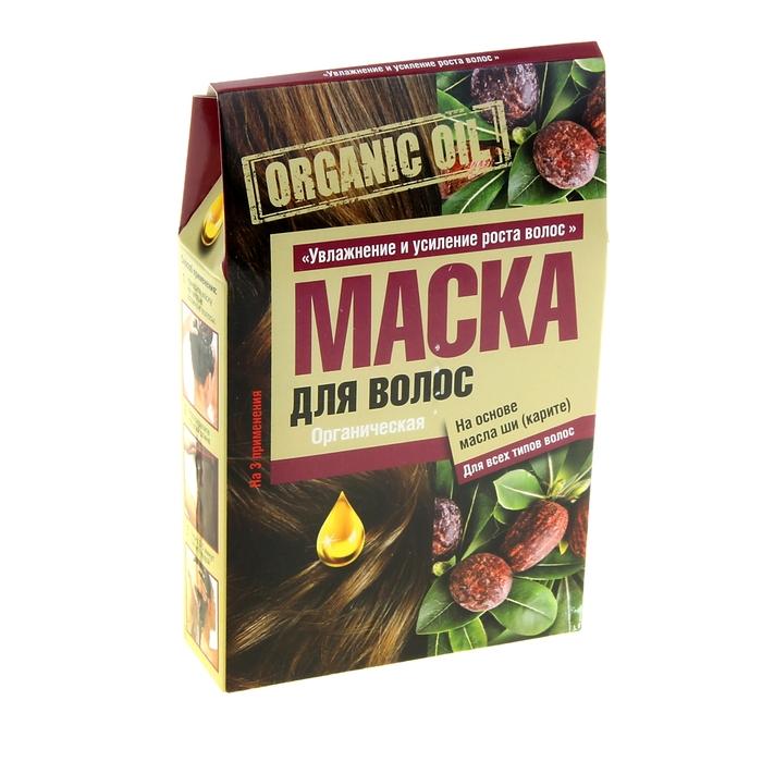 "Маска для волос Organic oil на основе масла Ши (Карите) ""Увлажнение и усиление"" набор 3 шт по 30 мл"