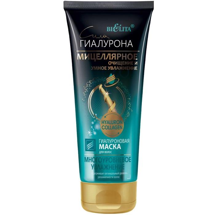 Маска для волос Bielita Многоуровневое увлажнение, мицеллярное очищение, 200 мл