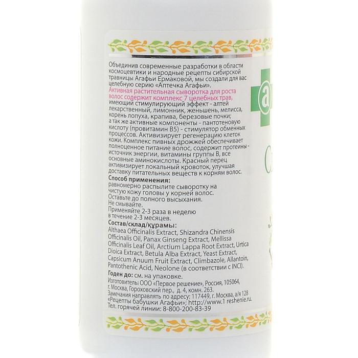Сыворотка для роста волос Аптечка Агафьи, 150 мл