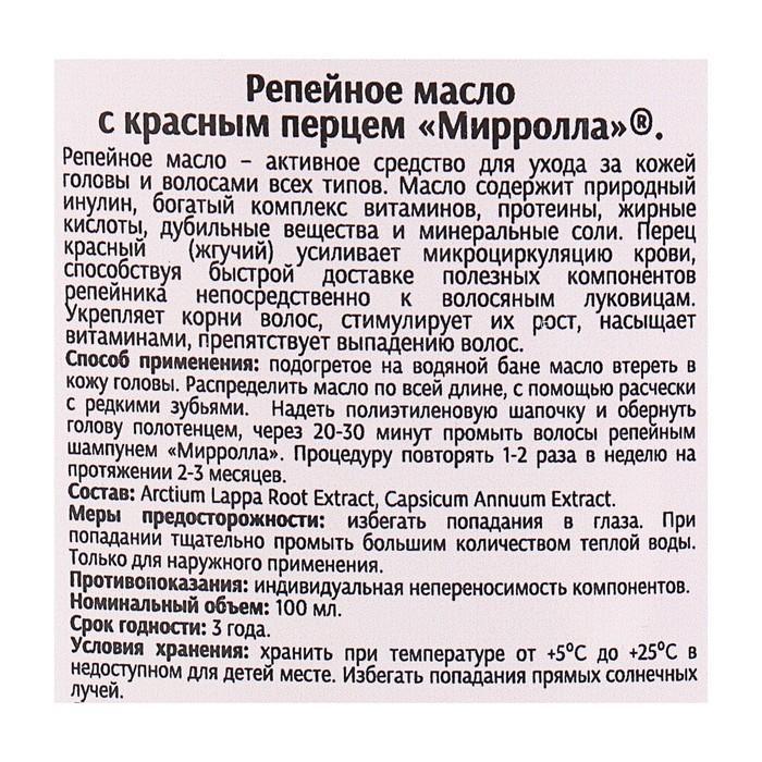 'Репейное