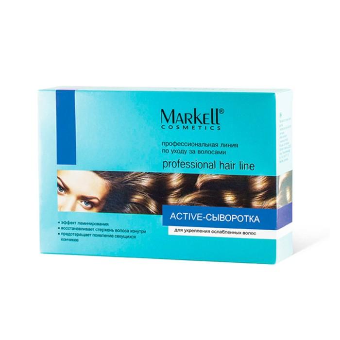 Active-сыворотка для укрепления ослабленных волос Markell proff., 5 уп по 5 мл