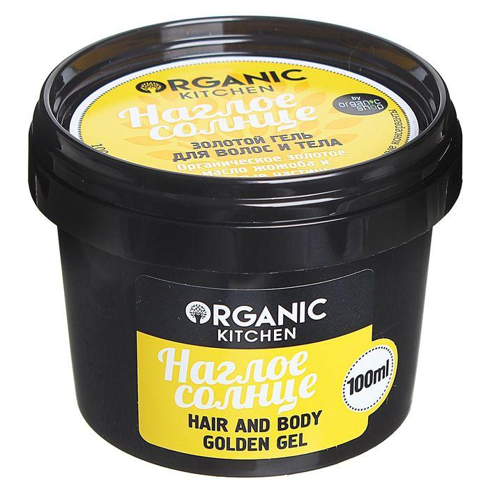 """Гель для волос и тела Organic Kitchen """"Наглое солнце"""", 100 мл"""